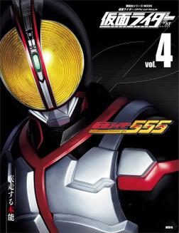仮面ライダー 平成 vol.4 仮面ライダー555-電子書籍