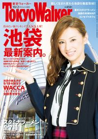 TokyoWalker東京ウォーカー 2014 No.16
