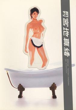 月刊 宮地真緒 Special 月刊モバイルアクトレス完全版-電子書籍
