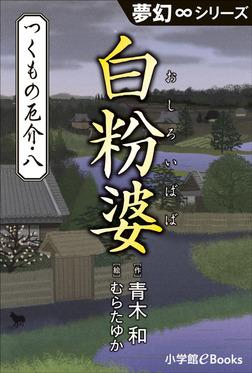 夢幻∞シリーズ つくもの厄介8 白粉婆-電子書籍