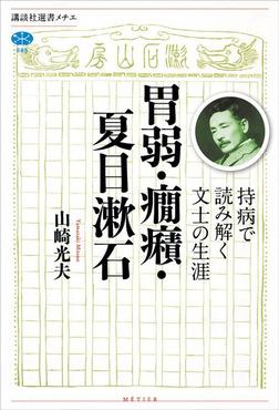 胃弱・癇癪・夏目漱石 持病で読み解く文士の生涯-電子書籍