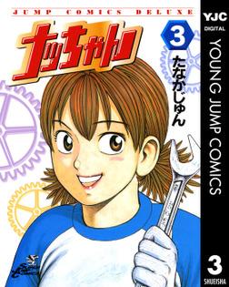 ナッちゃん 3-電子書籍