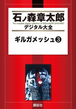 ギルガメッシュ(3)-電子書籍