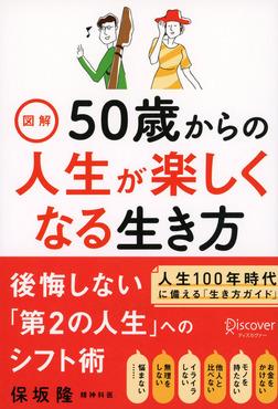 図解 50歳からの人生が楽しくなる生き方-電子書籍