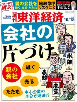 週刊東洋経済 2014年10月18日号-電子書籍