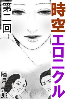 時空エロニクル 第二回-電子書籍