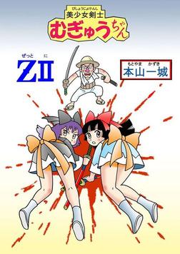 美少女剣士むぎゅうちゃんZ(2)-電子書籍