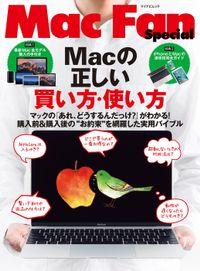 """Macの正しい買い方・使い方 マックの「あれ、どうするんだっけ?」がわかる!購入前&購入後の""""お約束""""を網羅した実用バイブル"""