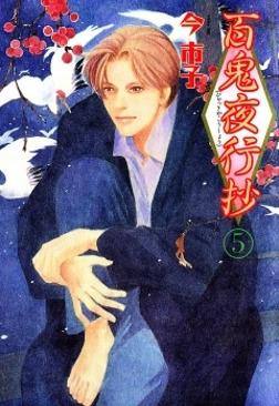 百鬼夜行抄 5巻-電子書籍