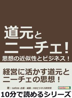道元とニーチェ!思想の近似性とビジネス!-電子書籍