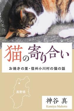 猫の寄り合い お焼きの里・信州小川村の猫の話-電子書籍