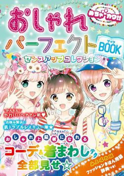 めちゃカワ!!おしゃれパーフェクトBOOK-電子書籍