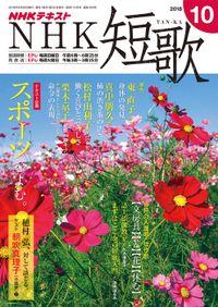 NHK 短歌 2018年10月号