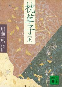 枕草子(下)