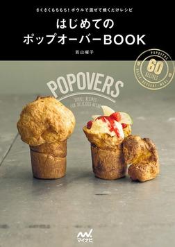 はじめてのポップオーバーBOOK -さくさくもちもち!ボウルで混ぜて焼くだけレシピ-電子書籍