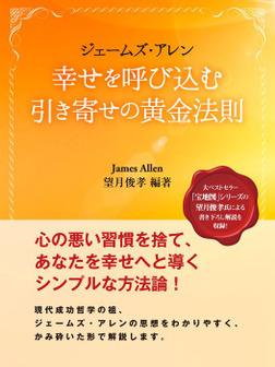 ジェームズ・アレン 幸せを呼び込む引き寄せの黄金法則-電子書籍