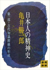 日本人の精神史 第一部 古代知識階級の形成