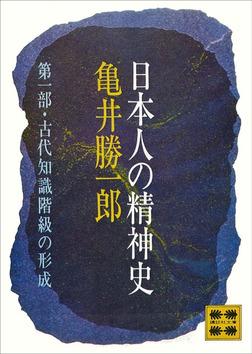 日本人の精神史 第一部 古代知識階級の形成-電子書籍