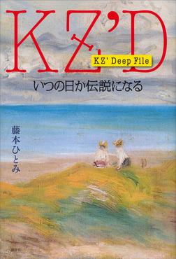 KZ' Deep File いつの日か伝説になる-電子書籍