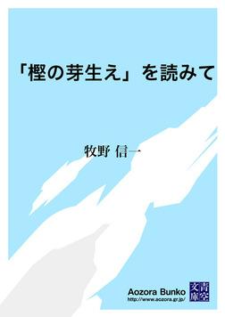 「樫の芽生え」を読みて-電子書籍