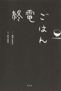 終電ごはん-電子書籍