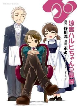 涼宮ハルヒちゃんの憂鬱(9)-電子書籍