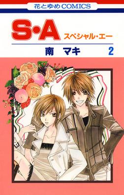 S・A(スペシャル・エー) 2巻-電子書籍