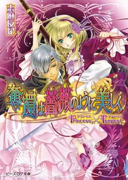 プリンセス×テンペスト1 奪還は薔薇のように美しく-電子書籍