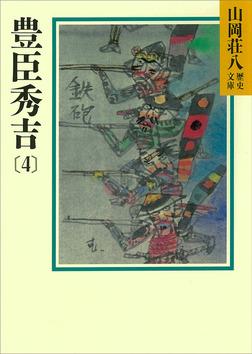 豊臣秀吉(4)-電子書籍