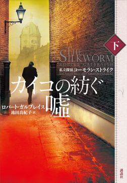 カイコの紡ぐ嘘(下) 私立探偵コーモラン・ストライク-電子書籍