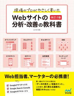 現場のプロがやさしく書いたWebサイトの分析・改善の教科書【改訂2版】-電子書籍