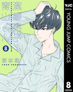 潔癖男子!青山くん 8-電子書籍
