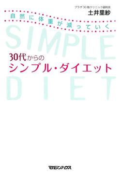 30代からのシンプル・ダイエット 自然に体重が減っていく-電子書籍