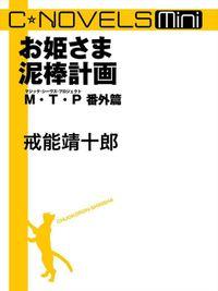 C★NOVELS Mini お姫さま泥棒計画 M・T・P番外篇