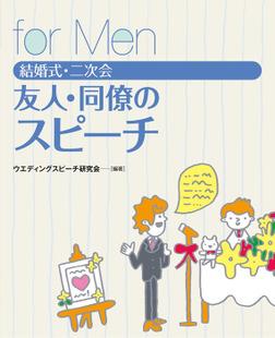 結婚式・二次会 友人・同僚のスピーチ for Men-電子書籍