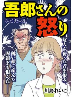 ひだまりの里【分冊版】4話-電子書籍