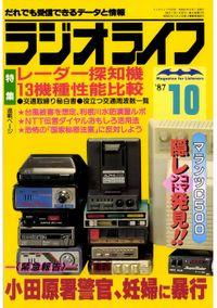 ラジオライフ 1987年 10月号