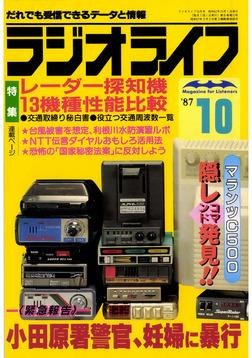ラジオライフ 1987年 10月号-電子書籍