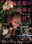 男の隠れ家 特別編集 裏・京都の魔界を往く