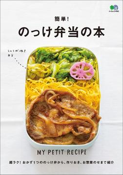 簡単!のっけ弁当の本-電子書籍