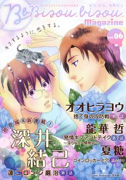 ビズ.ビズ.Magazine vol.6-電子書籍