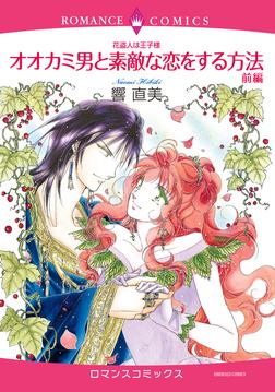 花盗人は王子様 オオカミ男と素敵な恋をする方法 前編-電子書籍