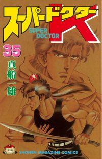 スーパードクターK(35)