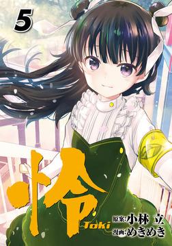 怜-Toki- 5巻-電子書籍