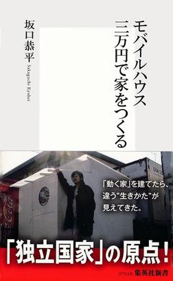 モバイルハウス  三万円で家をつくる-電子書籍
