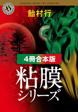 粘膜シリーズ【4冊 合本版】 『粘膜人間』『粘膜蜥蜴』『粘膜兄弟』『粘膜戦士』-電子書籍