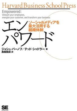 エンパワード~ソーシャルメディアを最大活用する組織体制-電子書籍