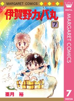 伊賀野カバ丸 7-電子書籍