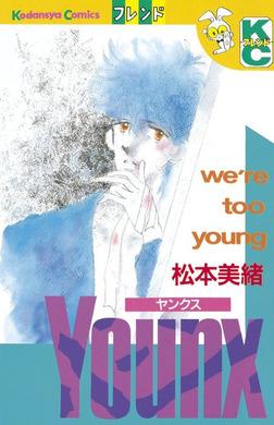 YOUNX(ヤンクス)-電子書籍