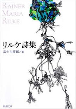 リルケ詩集-電子書籍